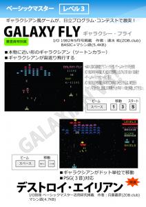 GALAXY FLY とデストロイ・エイリアン