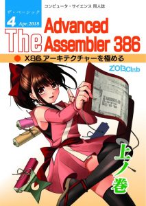The Advanced Assembler 386 上の巻