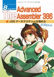 The Advanced Assembler 386 下の巻